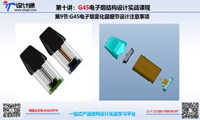 第八节:G45小烟烟弹结构设计注意事项(课程2019年3月更新)