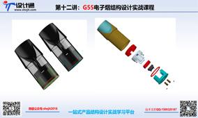 第九章:G55小烟陶瓷烟弹结构设计细节设计(2019年3月更新)