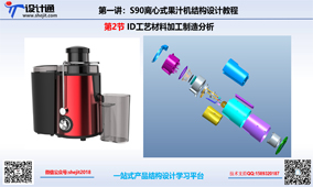 S80第一节:离心式果汁机结构设计课程简介