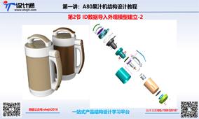 S90第一章:豆浆机结构设计实战教程简介