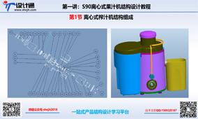S80第二章:果汁机结构设计组成及功能简介