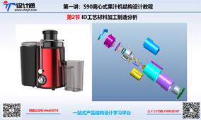 S80第三章:果汁机ID工艺材料加工制造分析