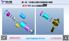 S80第4章:果汁机TOP-down创建结构设计拆件