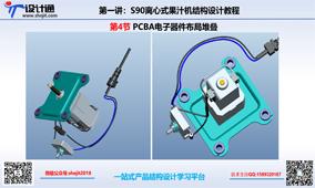 S80第5章:果汁机电子器件马达布局堆叠