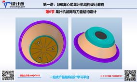 S80第7章:果汁机滤网与刀盘结构设计注意事项