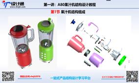 S70第一节:果汁机设计结构设计组成