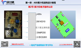 S70第二节:果汁机电子器件认识及解读