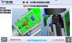 S70第六节:果汁机PCBA电子器件布局堆叠