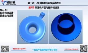 S70第七节:果汁机杯盖与压杆帽结构设计