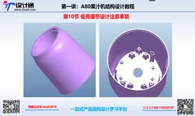 S70第十节:果汁机低壳细节设计注意事项