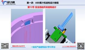 S70第十三节 果汁机安全微动开关结构设计