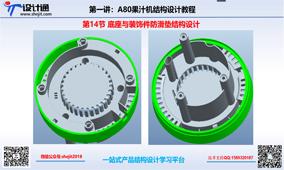 S70第十四节:果汁机底座与装饰件防滑垫结构设计