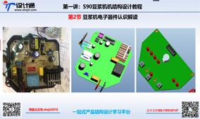 S90第二节:豆浆机电子器件认识解读
