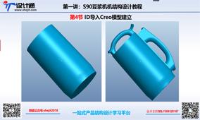 S90第四节:豆浆机ID数据导入Creo模型建立