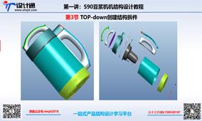 S90第五节:豆浆机TOP-down创建结构拆件