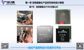 第一章:安防摄像头PCBA方案认识 (2363播放)