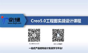 第一节:Creo实战工程图设计课程简介