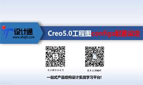 第1节:Creo工程图configs配置设定(2019-09-14更新)