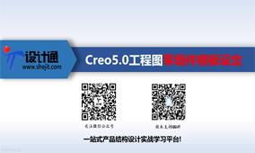 第2节:Creo5.0工程图零组件模板设定(2019-09-14更新)