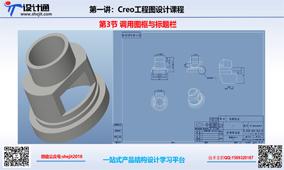 第3节 Creo5.0工程图设计调用图框与标题栏(2019-09-14更新)