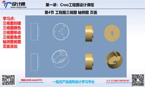 第4节 Creo5.0工程图三视图轴侧图页面设计(2019-09-14更新)
