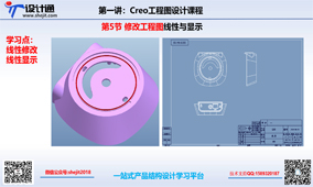 第5节 Creo5.0工程图修改工程图线性与显示(2019-09-14更新)