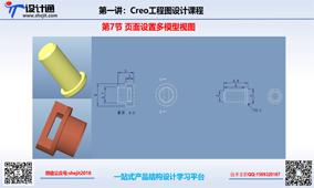 第7节 Creo5.0设置多模型工程图(2019-09-14更新)