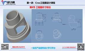 第8节 CREO5.0工程图尺寸标注(2019-09-14更新)