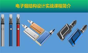 电子烟结构设计实战课程简介