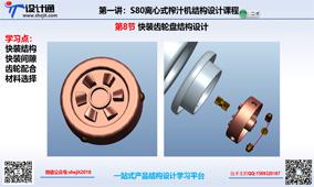 S80第8节快装齿轮盘结构设计