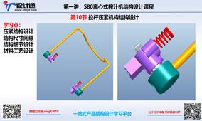 S80第10节拉杆压紧机构结构设计