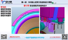 S80第12节安全保险开关结构设计
