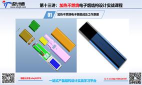 第一节:HNB加热不燃烧电子烟结构设计课程(即将更新))
