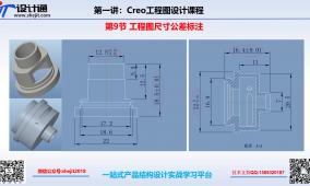 第九节:CREO5.0工程图尺寸公差标注(2020-6-24更新)