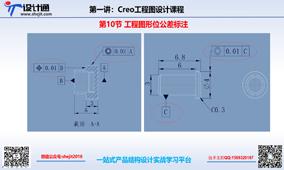 第十一节CREO5.0工程图几何形位公差标注(2020-06-24更新)