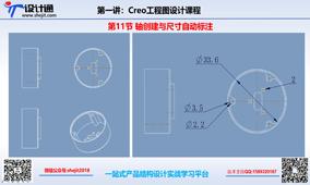 第十二节:CREO5.0工程图轴创建与尺寸自动标注