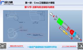 第十三节CREO5.0工程图注解与标注球标与修改