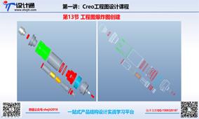 第十四节CREO5.0工程图爆炸分解图创建(2020-06-24更新)