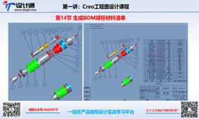 第十四节CREO5.0工程图爆炸图分解图创建