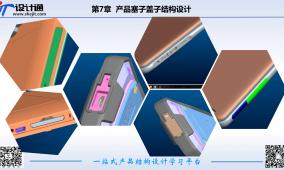 第七章:产品塞子盖子结构设计实战课程(22分钟)