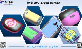 第八章:各种产品电池盖子结构设计实战课程(110分钟)