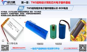 TWS耳机结构结构设计-耳机与BOX电池规格及尺寸配合:第5节