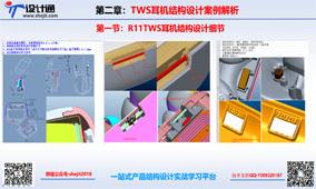 TWS降噪耳机结构配合细节设计及注意事项