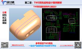 TWS降噪品牌耳机结构设计结构零件公差设计