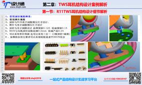 TWS耳机结构设计电子器件,POGO PIN与弹片规格尺寸配合:第6节