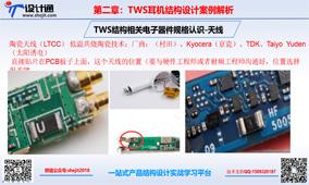 TWS耳机结构设计-天线种类规格及结构设计细节:第7节