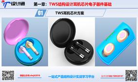 TWS耳机结构设计芯片方案:第3节