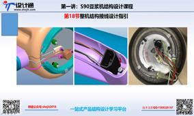 第19节:豆浆机整机结构接线设计及主意事项