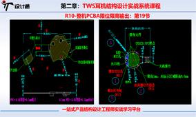 R10-TWS耳机PCB资料输出:第19节