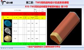 R10-TWS耳机结构模型手板资料输出-第20节